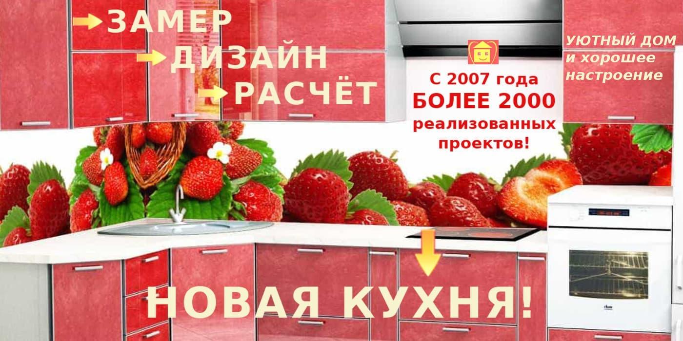 Кухни на заказ цвета